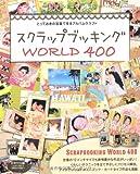 スクラップブッキング WORLD 400 (レディブティックシリーズno.3397) 画像