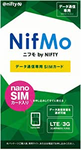 NIFTY NifMo データ通信専用SIMカード(nanoSIMカード入り) 月額900円(税抜)~ 1505PP054