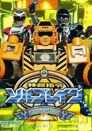 特救指令ソルブレイン VOL.3【DVD】