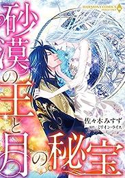砂漠の王と月の秘宝 エメラルドコミックス/ハーモニィコミックス