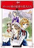 ゴースト城の秘密の恋人たち3 (ロマンス・ユニコ)