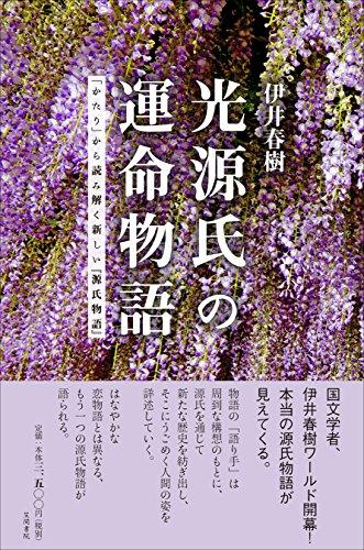 光源氏の運命物語: 「かたり」から読み解く新しい『源氏物語』の詳細を見る