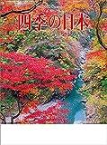 新日本カレンダー 四季の日本 2022年 カレンダー 壁掛け CL22-1068 白