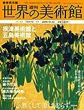週刊世界の美術館 no.62―最新保存版 根津美術館と五島美術館