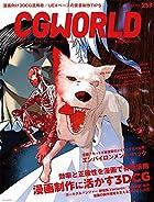 CGWORLD (シージーワールド) 2020年 03月号 vol.259