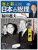 池上彰と学ぶ日本の総理 第9号 福田赳夫 (小学館ウィークリーブック)