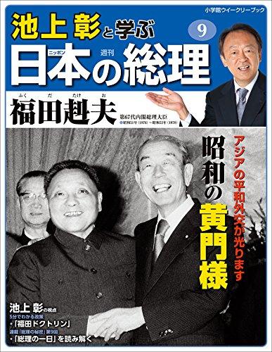 池上彰と学ぶ日本の総理 第9号 福田赳夫の書影