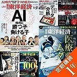 週刊東洋経済 定期購読1年割(50冊)特典付き