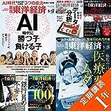 <9/30まで限定価格>週刊東洋経済 1年特別プラン特典付き