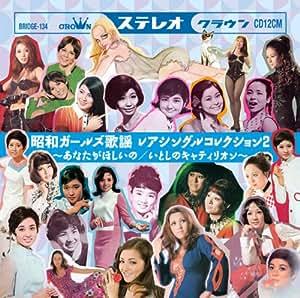 昭和ガールズ歌謡 レアシングルコレクション2~あなたがほしいの/いとしのキャティリオン~