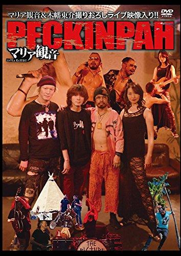 DVD-BOOK「ペキンパーVOL.6」あの世へ一直線!最高に気持ちいい究極のデスト...[DVD]