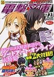 電撃文庫 MAGAZINE (マガジン) 2012年 09月号 [雑誌] 画像