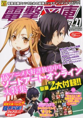 電撃文庫 MAGAZINE (マガジン) 2012年 09月号 [雑誌]の詳細を見る