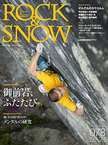 ROCK&SNOW 078 「御前岩、ふたたび」「強い人は何が違うのか メンタルの研究」「それぞれのカラコルム」「山岳滑降 穂高&デナリ」 (別冊 山と溪谷)