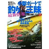 SMALL BOAT 2012 series 3 小型ボートで釣り三昧最新情報 (KAZIムック)