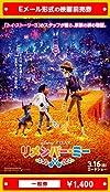 『リメンバー・ミー』映画前売券(一般券)(ムビチケEメール送付タイプ)