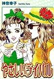 やさしいライバル / 神奈 幸子 のシリーズ情報を見る