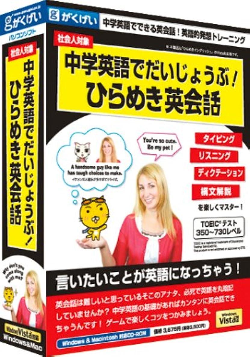 思いつく灰類人猿中学英語でだいじょうぶ!ひらめき英会話
