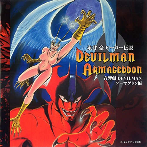 序幕-デビルマンの歌