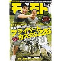 モトモト 2006年 11月号 [雑誌]