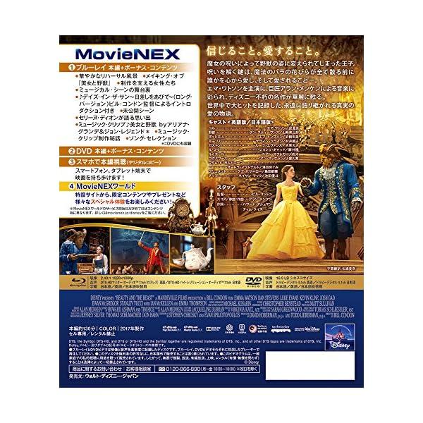 美女と野獣 MovieNEX(実写版) [ブル...の紹介画像2