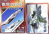 【5】 童友社 1/144 現用機コレクション 第6弾 蒼穹の妖怪 RF-4EJ 第501飛行隊 392号機 (ダークグリーン系迷彩) 単品