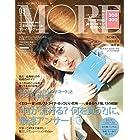 MORE(モア) 2017年 03 月号
