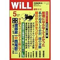 WiLL (マンスリーウィル) 2009年 05月号 [雑誌]