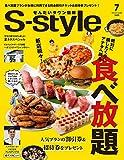 せんだいタウン情報 S-style 2019年7月号