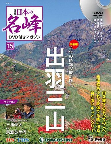 日本の名峰 DVD付きマガジン 15号 (出羽三山) [分冊百科] (DVD付)