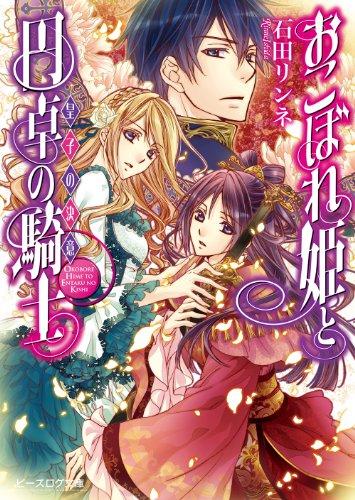 おこぼれ姫と円卓の騎士 5 皇子の決意 (ビーズログ文庫)の詳細を見る