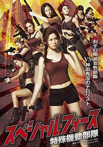 スペシャル・フォース 特殊機動部隊[DVD]