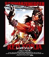 レッドソニア <HDニューマスター版> [Blu-ray]