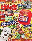 げんき 2015年 11 月号 [雑誌]