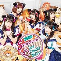 【Amazon.co.jp限定】Symphony<初回限定盤A CD+Blu-ray>「ネコぱらOVA 仔ネコの日の約束」主題歌(ブロマイド2枚セット...