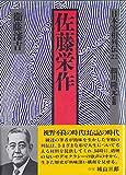 佐藤栄作 (日本宰相列伝)