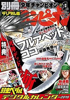 [雑誌] 別冊少年チャンピオン 2019年01月号 [Bessatsu Shonen Champion 2019-01]