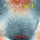 CHANGE THE WORLD ~アニメ「犬夜叉」より~ Originally Performed By V6 (オルゴール)