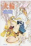 火輪 (第8巻) (白泉社文庫 (か-2-29))