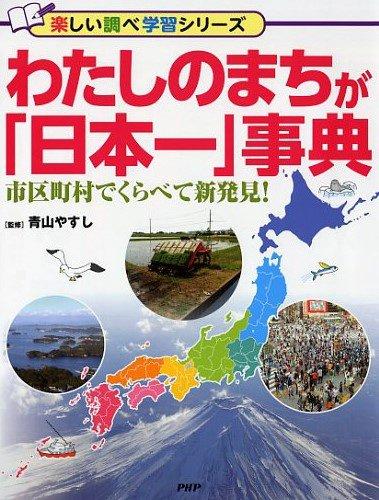 わたしのまちが「日本一」事典 市町村でくらべて新発見! (楽しい調べ学習シリーズ)の詳細を見る