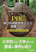 PBL 学びの可能性をひらく授業づくり: 日常生活の問題から確かな学力を育成する