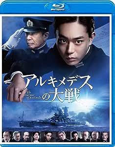 【メーカー特典あり】アルキメデスの大戦 Blu-ray 通常版(メーカー特典:戦艦・空母ポストカード3枚セット付き)