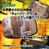 「聖書考古学『世界最古の巨石神殿群『ギョベクリ・テペ』はエデンの園だったのか』」飛鳥昭雄のエクストリームサイエンス(125) [DVD]