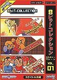 8ビットコレクション カルチャーブレーン Vol.1
