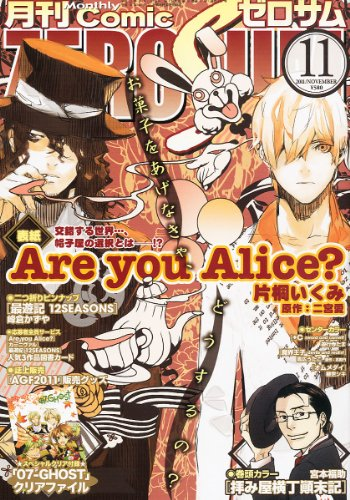 Comic ZERO-SUM (コミック ゼロサム) 2011年 11月号