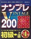 ナンプレVINTAGE200 初級→上級〈4〉