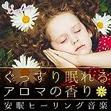 ぐっすり眠れるアロマの香り〜安眠ヒーリング音楽〜