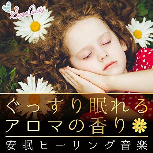 とろける睡眠