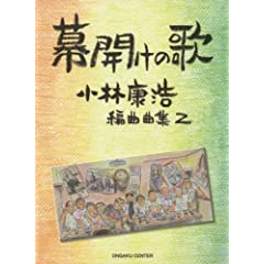 幕開けの歌 小林康浩 編曲曲集2