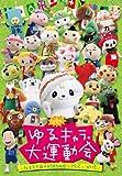 白熱!ゆるキャラ(R)大運動会~さのまる3歳のお誕生日会~珍プレー・好プレー![DVD]